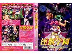 La Blue Girl Return - 淫獣学園 復活篇: Episode 01 - Demon Seed 1 (168GBBH01014) - www.JavRus.com